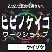 hibinokeiko_bn_image4.jpg