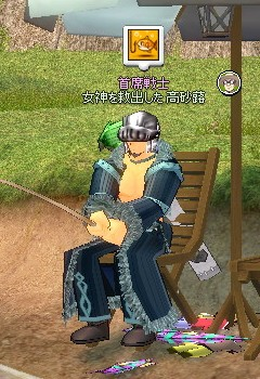 釣り要員、高砂。