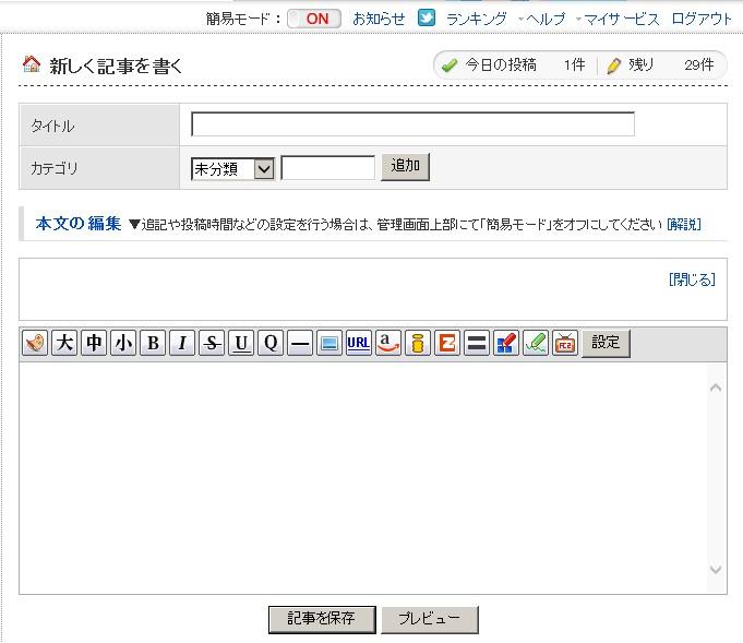 20131025_ON記事を書く