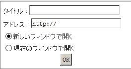 20131025_リンクウインドウ