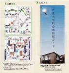 IMG hiroshima museum