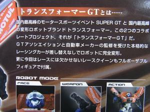 トランスフォーマーGT GT-01 GT-Rプライム003