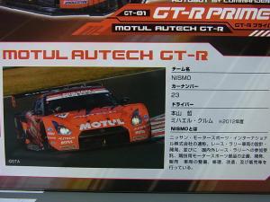 トランスフォーマーGT GT-01 GT-Rプライム005
