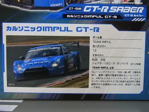 トランスフォーマーGT GT-02 GT-Rセイバー004