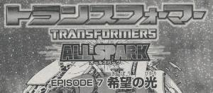 ALLSPARK第7(9)話抜粋01