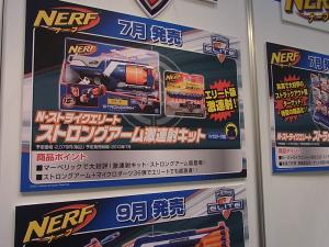 2013 東京おもちゃショー 業者日:タカラトミー:ナーフ008