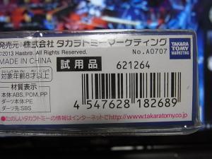 2013 東京おもちゃショー 業者日:タカラトミー:ナーフ020