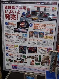 2013 東京おもちゃショー 業者日:アガツマ:ダイヤロボ020