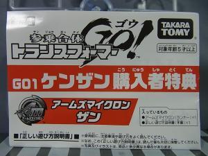6月:侍チーム参乗キャンペーン003