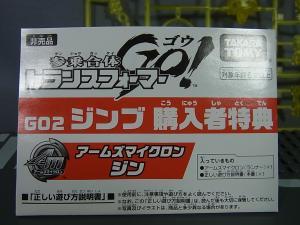 6月:侍チーム参乗キャンペーン005