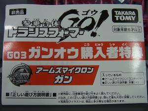6月:侍チーム参乗キャンペーン007