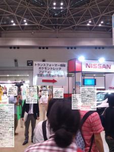 2013 東京おもちゃショー 一般日:MPタイガートラック入場列009