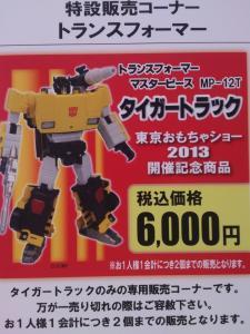 2013 東京おもちゃショー 一般日:MPタイガートラック入場列011