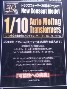 2013 東京おもちゃショー 一般日:タカラトミー:トランスフォーマーブース030