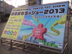 2013 東京おもちゃショー 一般日:MPタイガートラック入場列001