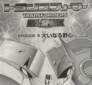 ケロケロエース2013 08月号:トランスフォーマー ALLSPARK EPISODE08 大いなる野心-01