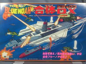 野村トーイ 宇宙空母ブルーノア 合体DX(エンジン部破損)001