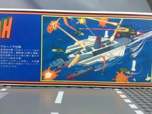 野村トーイ 宇宙空母ブルーノア 合体DX(エンジン部破損)002