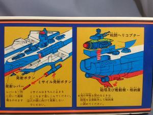 野村トーイ 宇宙空母ブルーノア 合体DX(エンジン部破損)003