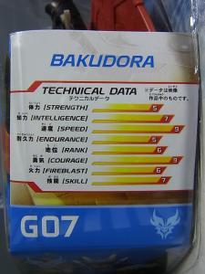 参乗合体トランスフォーマーGo! G07 バクドーラ003