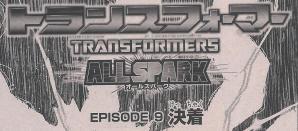 ALLSPARK第9(11)話抜粋001