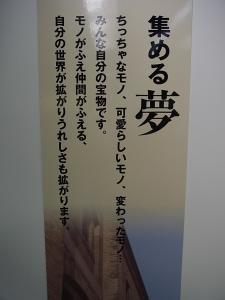 ドール展 04 コレクション002