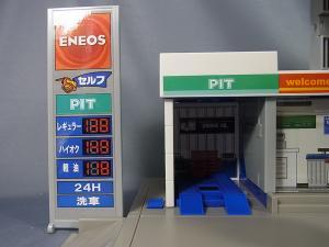 ダイヤロボ DR-2001 ENEOS ガソリン 変形指令基地017