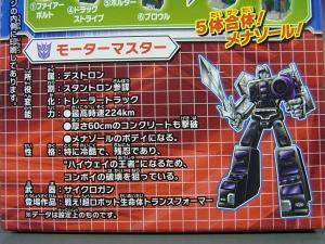 トランスフォーマーガム (第7弾)02 モーターマスター003