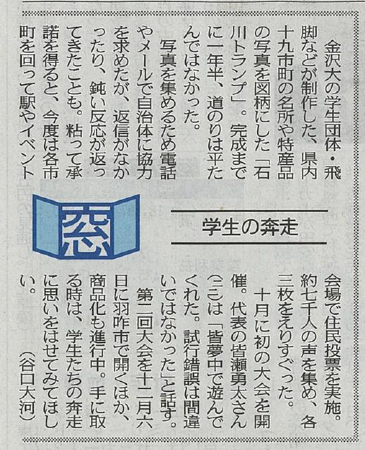 2014年11月12日記事
