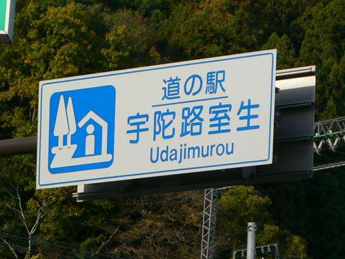 udajimurou001_R.jpg