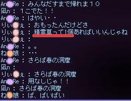 突撃フリン隊②