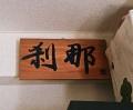 CYMERA_20131006_095545.jpg