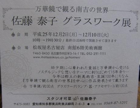 s 松坂屋
