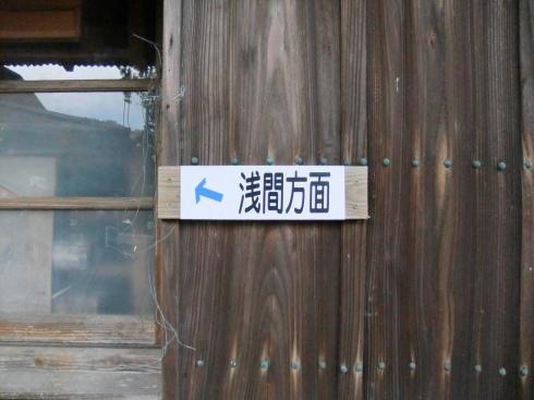H26.嶺岡浅間1-16