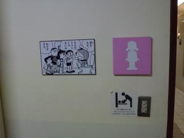 しずかちゃんトイレ