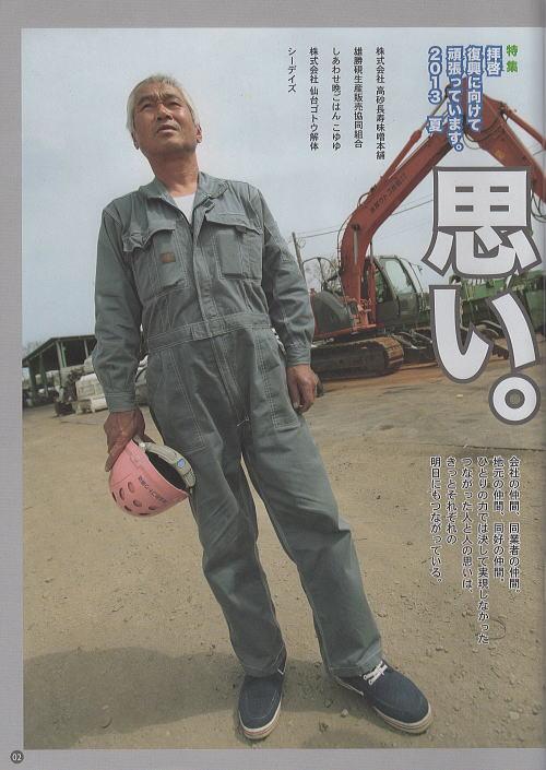 月刊復興人7月号①