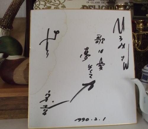 佐藤宗之さんのサイン