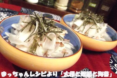 まっちゃんレシピより「大根と鰹節和え刻み海苔かけ」