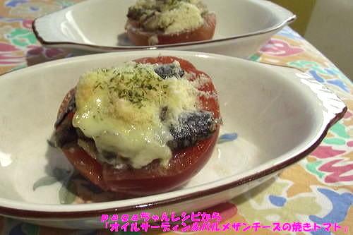 オイルサーディン&パルメザンチーズの焼きトマト