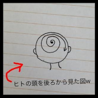 頭①_convert_20140117173623
