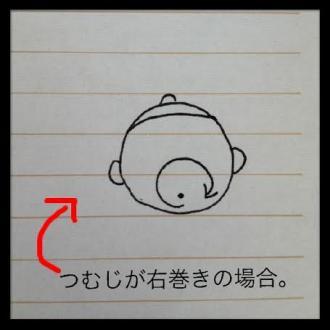 頭②_convert_20140117173646