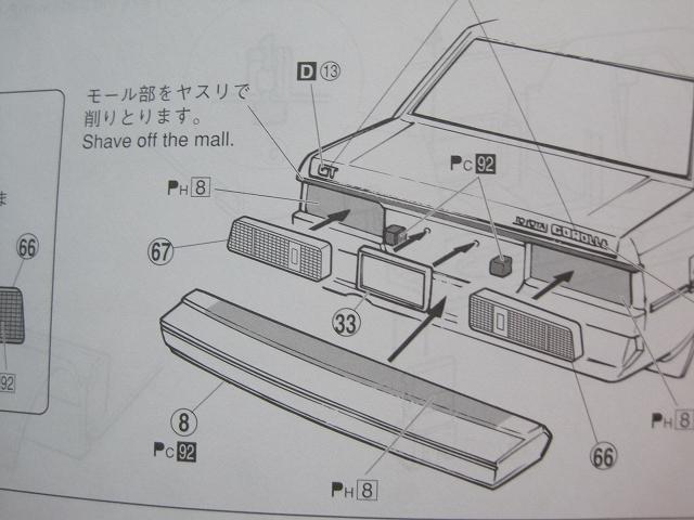 アオシマ 70カローラ 前期 TE71