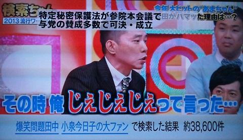20131227用・ニュース速報