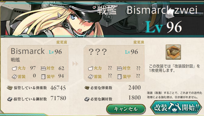 KanColle-140926-17265909.png