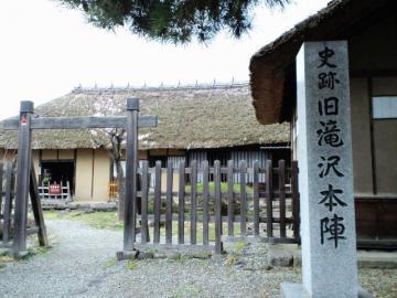 滝沢本陣跡