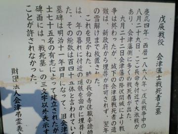 長命寺の説明板