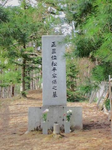 松平容保公の墓