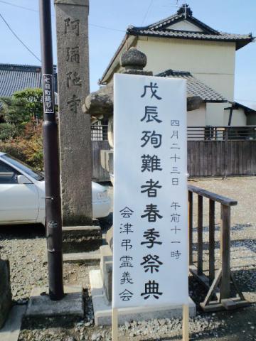 阿弥陀寺の看板