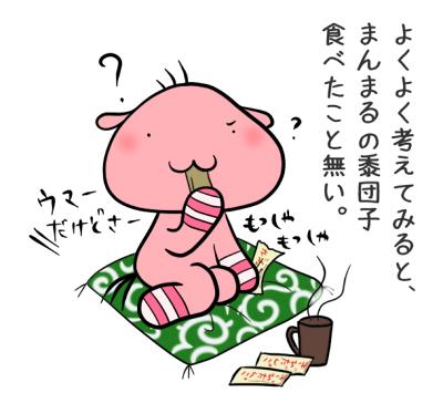 北海道のきび団子