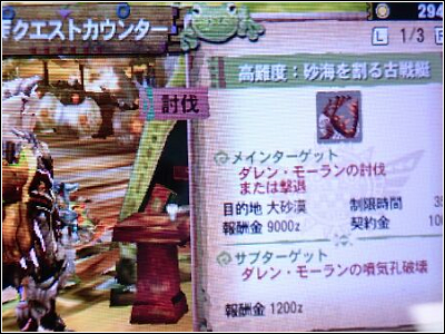 mh4_1009_7.png